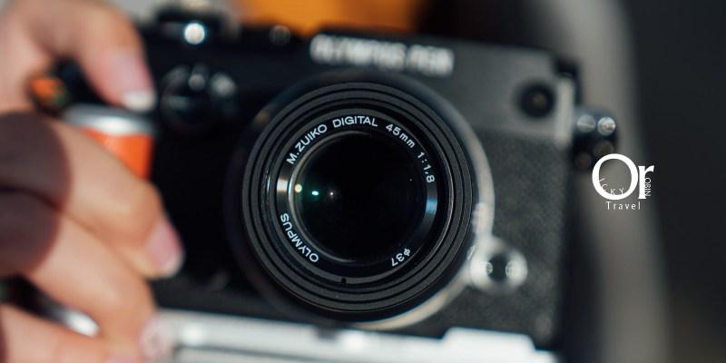 Olympus 鏡頭開箱 M.ZUIKO DIGITAL 45mm F1.8 鏡頭開箱,輕巧畫質集結於一身,Olympus M43 系列值得一玩的鏡頭