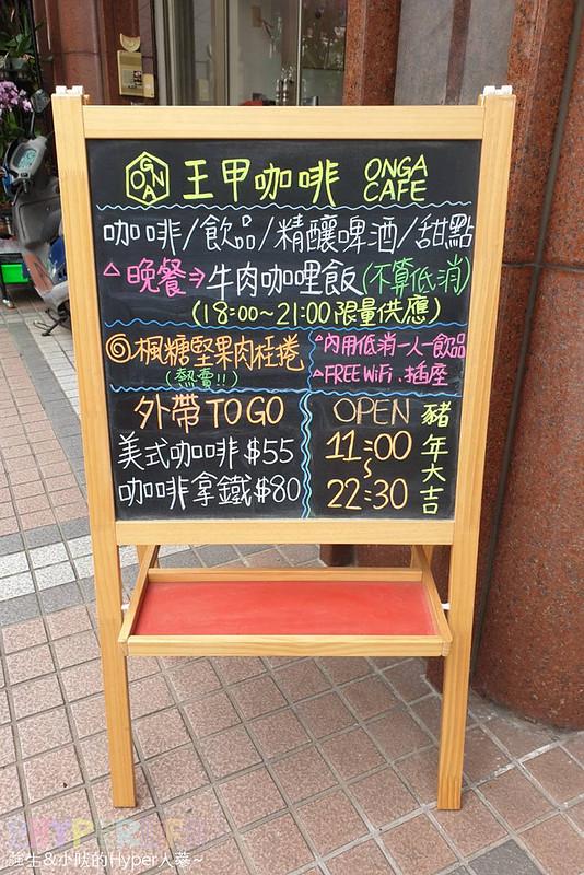 40458517973 10c9b773c7 c - 王甲咖啡│店內氛圍放鬆的下午茶好地點!肉桂捲是招牌必點,而且老闆闆娘還是型男正妹呦~