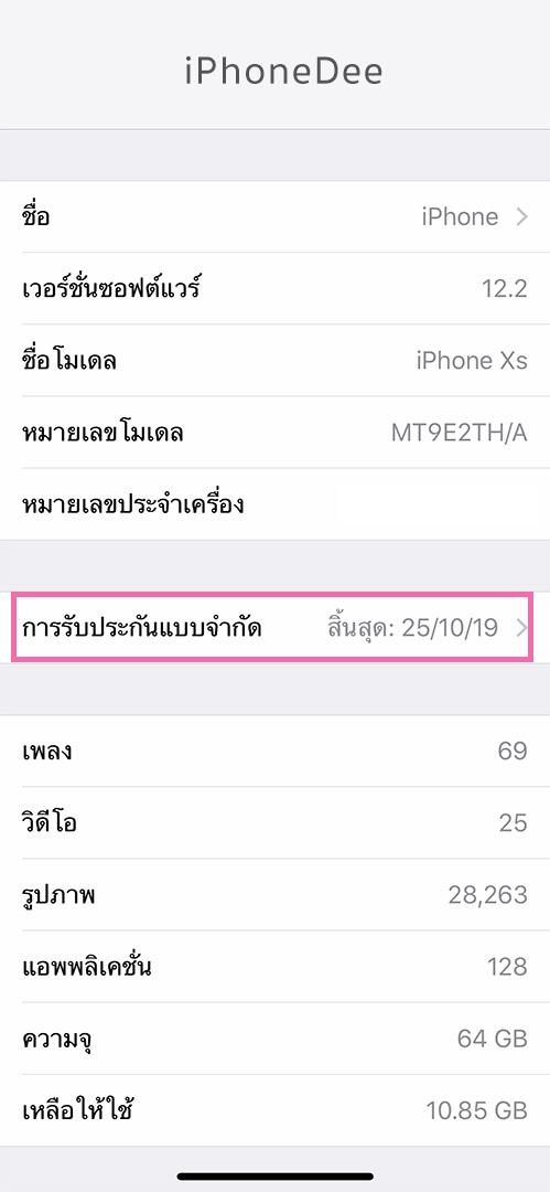 เช็คประกัน iPhone ios 12.2