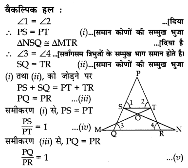CBSE Sample Papers for Class 10 Maths in Hindi Medium Paper 4 S17.1