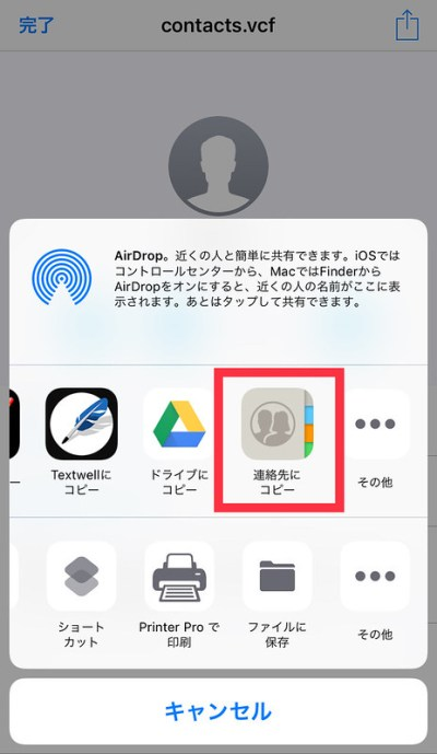iOS共有メニュー