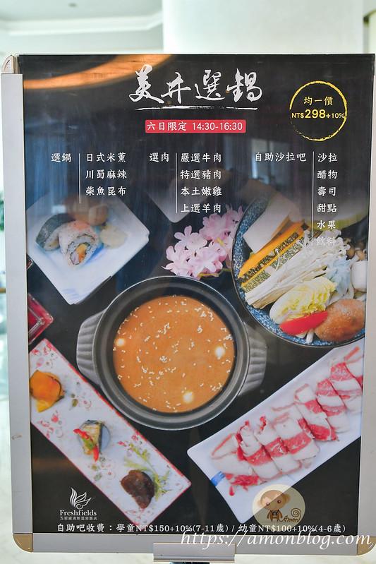 美井日本料理-24