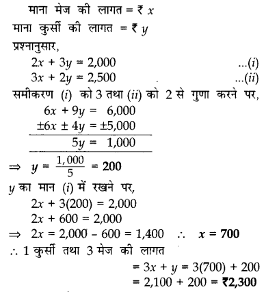 CBSE Sample Papers for Class 10 Maths in Hindi Medium Paper 4 S24.1