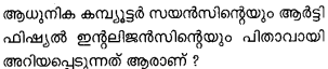 Plus One Computer Science Model Question Papers Paper 1 .2