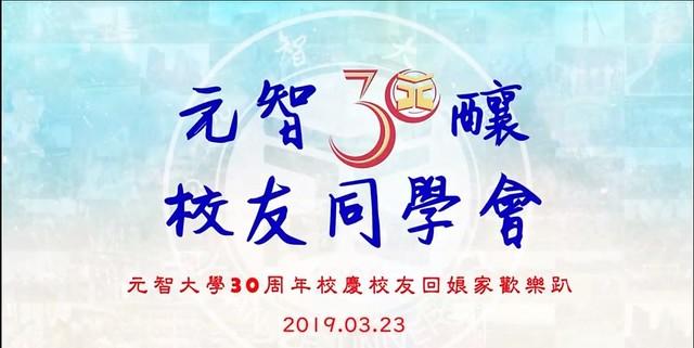 元智大學30周年校慶 3/23舉行