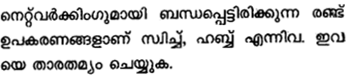 Plus One Computer Application Model Question Papers Paper 1 17