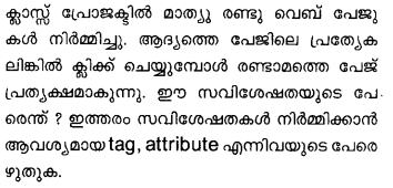 Plus Two Computer Application Model Question Papers Paper 2Q8