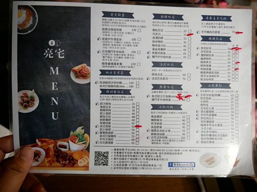 [台中美食]亮宅Brunch|麗寶outlet mall、后里交流道附近精緻早午餐店~現點現作的美味餐點 @VIVIYU小世界
