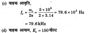 UP Board Class 12 Physics Model Papers Paper 1.10