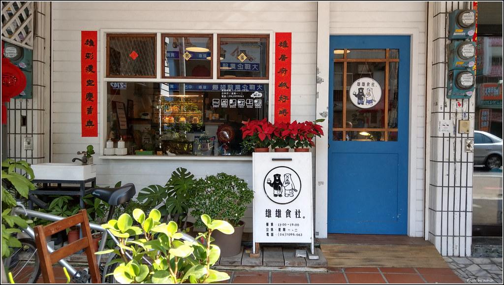 跟著SOLIO一起去旅行: 臺南市東區 雄雄食社