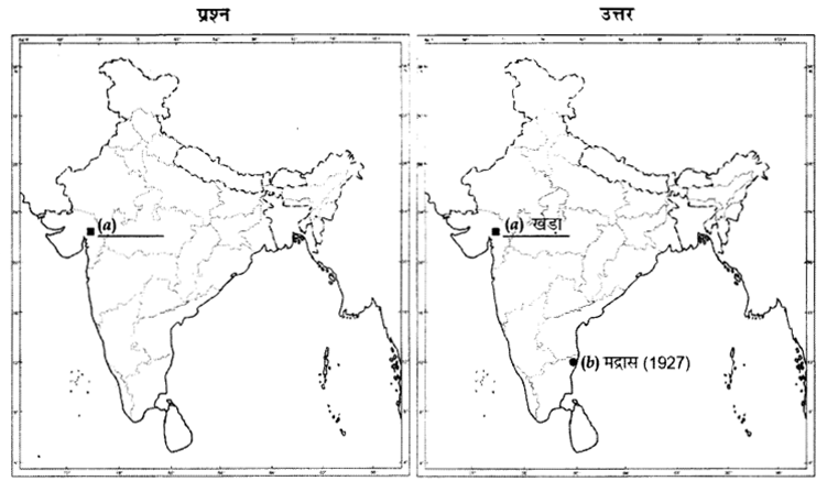 CBSE Sample Papers for Class 10 Social Science in Hindi Medium Paper 1 Q26