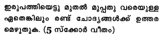 Plus One Computer Science Model Question Papers Paper 2.27