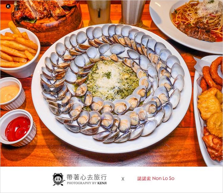 台中北區義式料理   諾諾索 Non Lo So-超霸氣蛤蠣燉飯、新上市紅酒燉牛肉、雙份爐烤雞腿排,平價大份量,cp值頗高的義式料理餐廳。