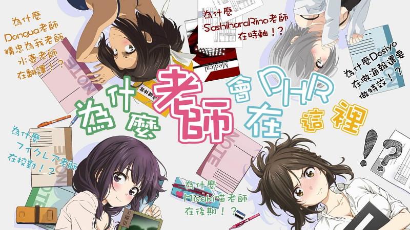 【DHR動研字幕組】[為什麼老師會在這裡!?_Nande Koko ni Sensei ga!?][01-13全][BDRip][繁體][720P][MP4](新年第一發 ...