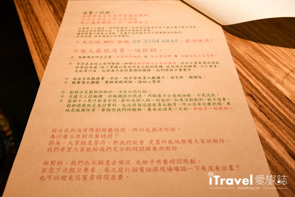 台中咖啡廳推薦 幸卉文學咖啡 (10)