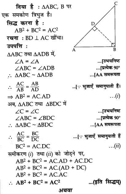 CBSE Sample Papers for Class 10 Maths in Hindi Medium Paper 4 S25