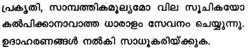 Plus Two Zoology Model Question Papers Paper 3.14