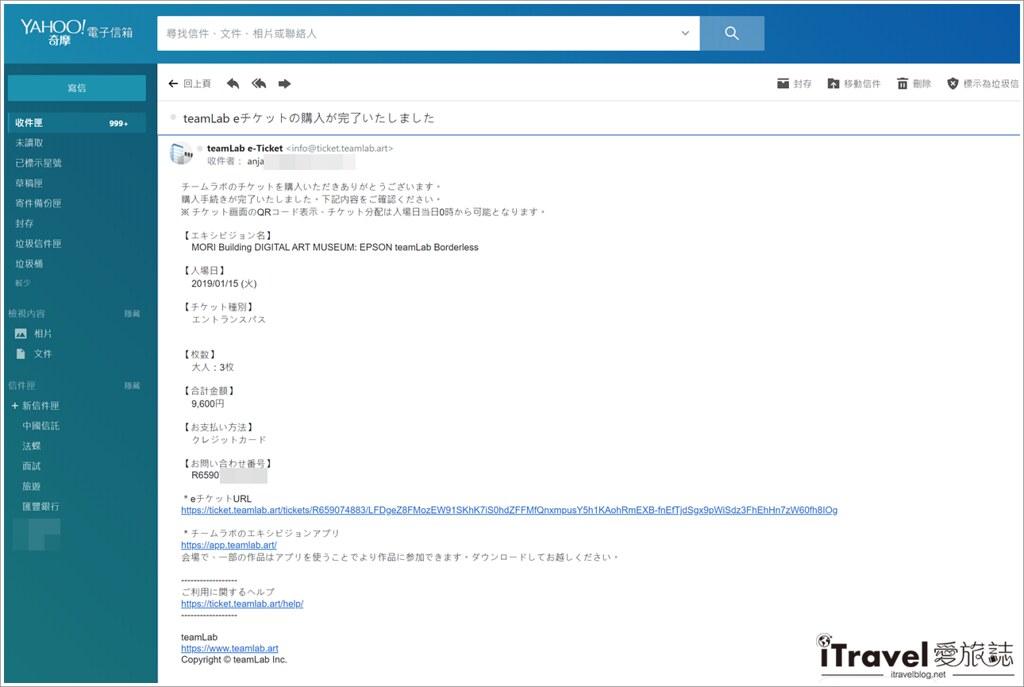 東京展覽推薦 teamLab Borderless (7)