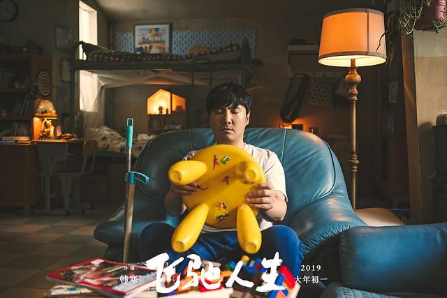 Pegasus Movie Shen Teng imagine