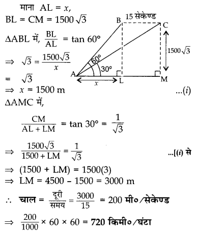 CBSE Sample Papers for Class 10 Maths in Hindi Medium Paper 1 S29