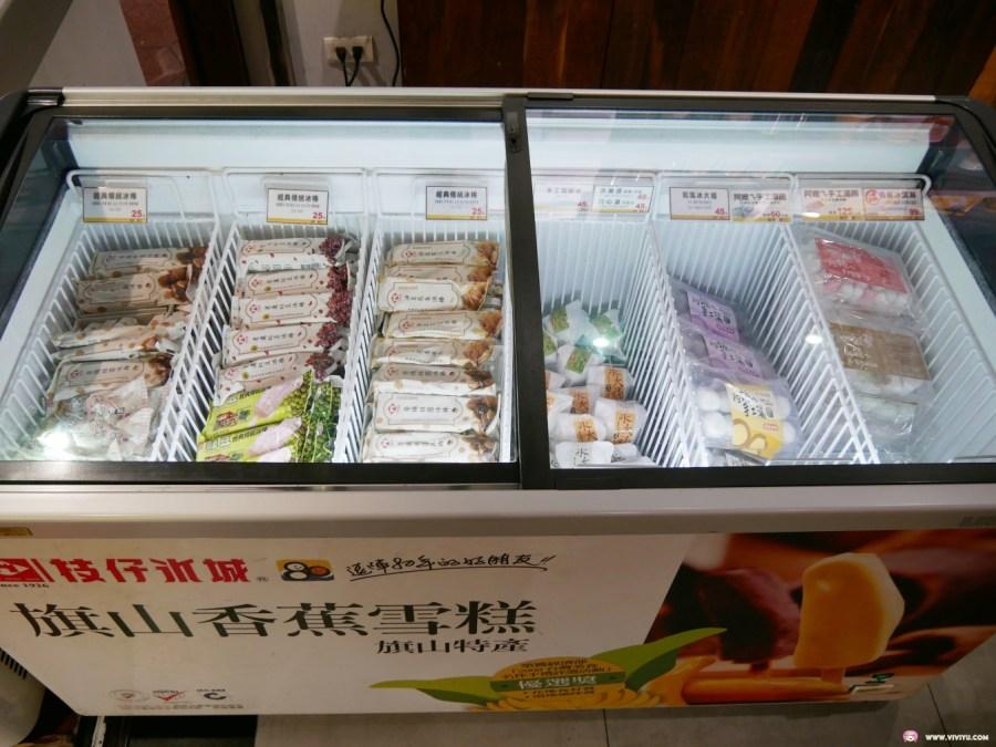 [台北美食]枝仔冰城|大稻埕迪化街中~湯圓、枝仔冰、雪糕與冰淇淋.甜湯冰品專賣店 @VIVIYU小世界