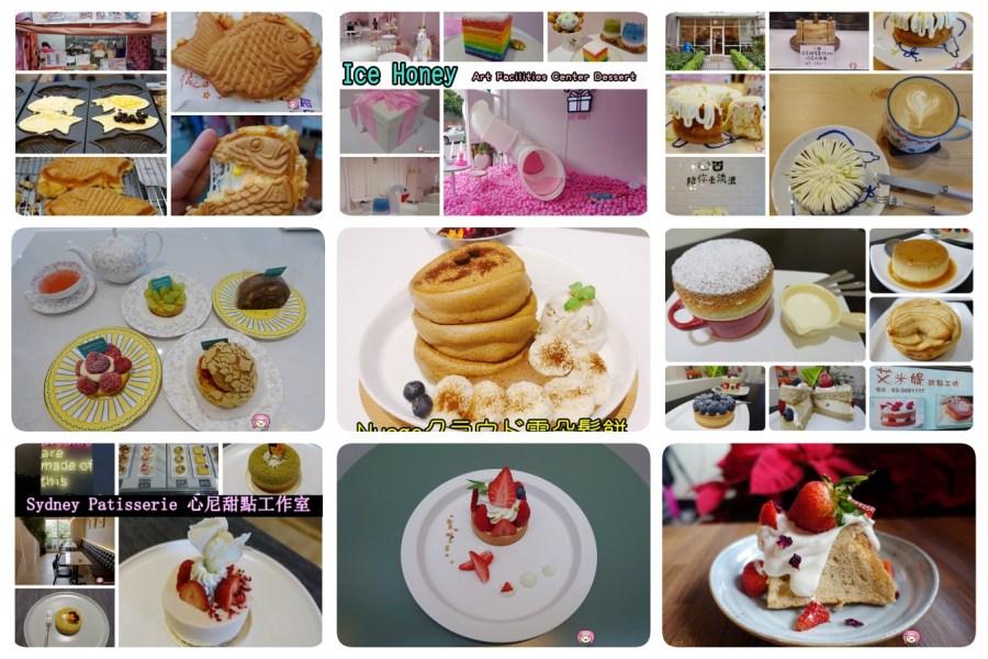 下午茶,大補帖,懶人包,排隊美食,桃園美食,甜點,點心 @VIVIYU小世界