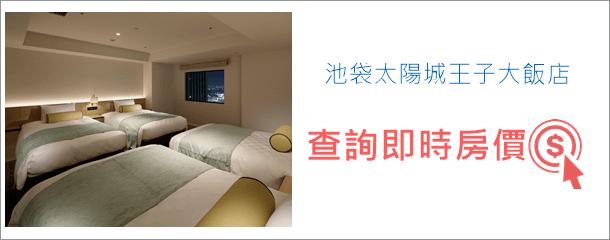 池袋太陽城王子大飯店 Sunshine City Prince Hotel Ikebukuro Tokyo