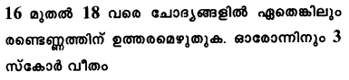 Plus Two Botany Model Question Papers Paper 2C