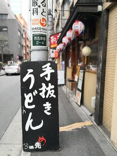 めんこや 五反田