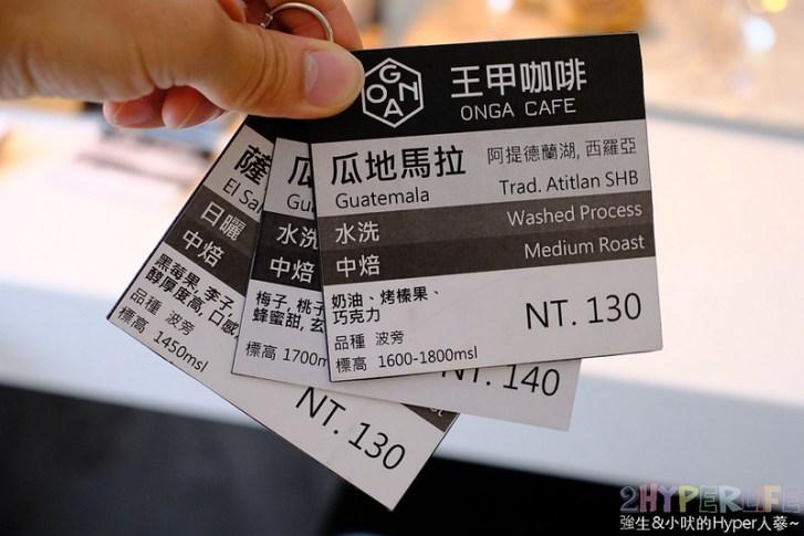 47424235741 e53f4844da c - 老闆闆娘是型男正妹的王甲咖啡,肉桂捲是招牌必點,沙鹿喝咖啡吃甜點的下午茶好地點!