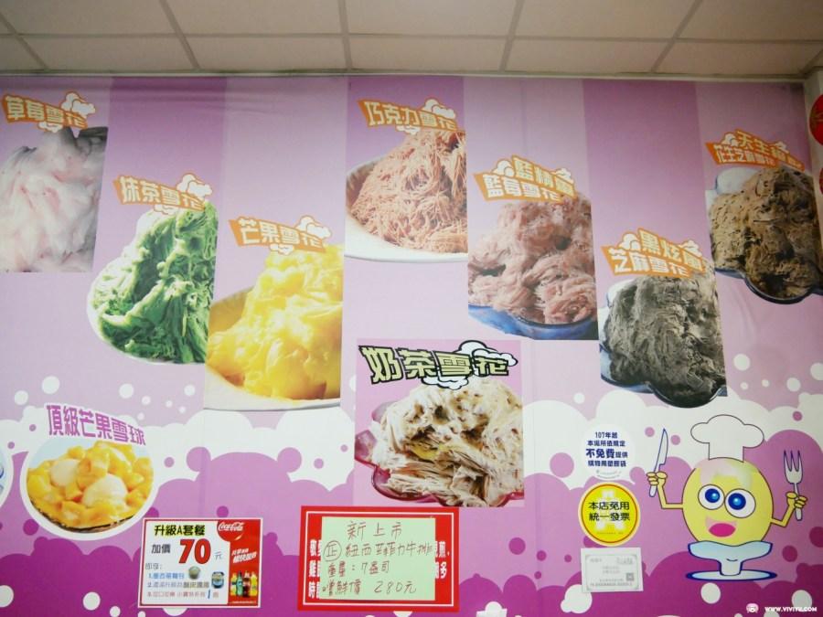 [觀音美食]冰戀平價牛排雪花冰|觀音工業區附近平價牛排館~肉汁鮮甜口感紮實高CP值 @VIVIYU小世界