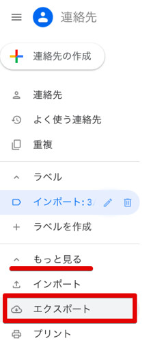 Google Contacts エクスポート