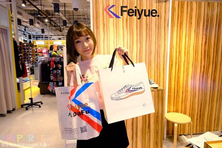 31915563987 e0ba7c57fc c - 熱血採訪│從法國紅回亞洲時尚圈的Feiyue小白鞋來台中啦!快閃櫃只到2/28!