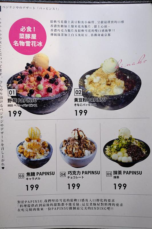 32158313187 baaf038790 c - 菜豚屋 | 從日本開來台灣的韓式連鎖烤肉店!生菜包肉太6了,快來享受被五花肉攻擊的飽足感呀~