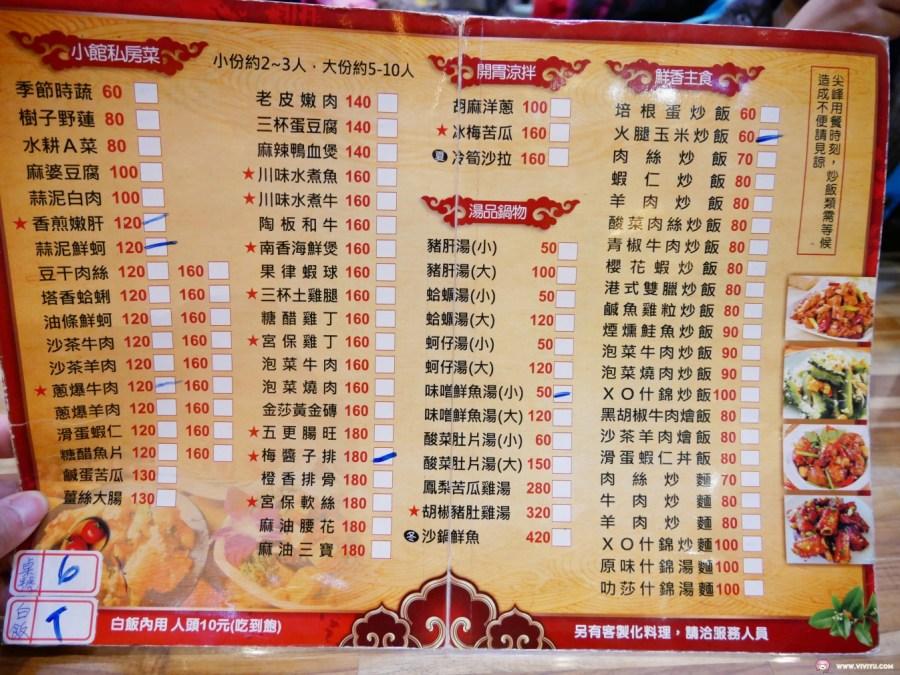 平價熱炒店,建國路美食,後火車站,東南小館,桃園美食,白飯吃到飽 @VIVIYU小世界