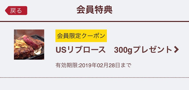 USリブロース300gプレゼント