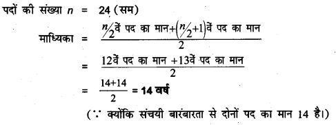 UP Board Class 8 Maths Model Paper Half-Yearly Q22