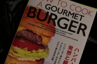 「ハンバーガーの発想と組み立て」