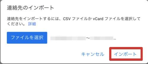 Google Contacts インポート