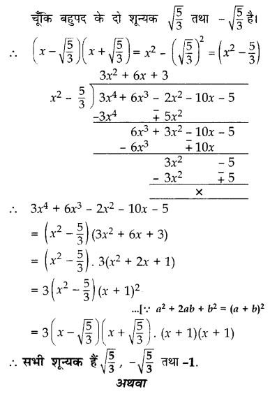 CBSE Sample Papers for Class 10 Maths in Hindi Medium Paper 4 S24