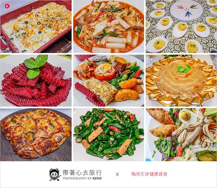 台中北屯蔬食吃到飽 | 陶然左岸蔬食-嚴選食材、菜色多變、口感精緻、健康又好吃,很不一樣的蔬食料理。