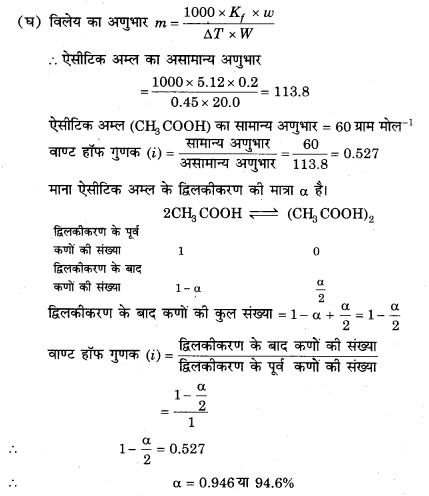 UP Board Class 12 Chemistry Model Papers Paper 1 Ans.5.3