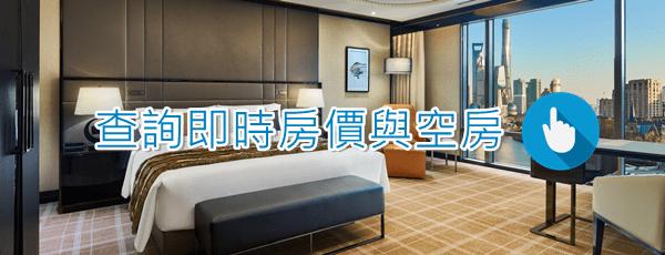 上海蘇寧寶麗嘉酒店 Bellagio Shanghai