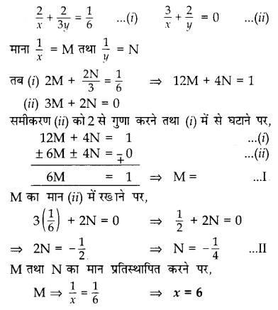 CBSE Sample Papers for Class 10 Maths in Hindi Medium Paper 4 S15