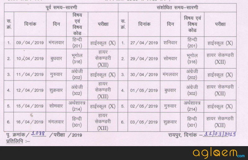 CGSOS 10th Revised Time Table 2019