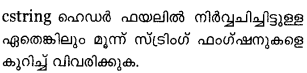 Plus One Computer Science Model Question Papers Paper 1 .26