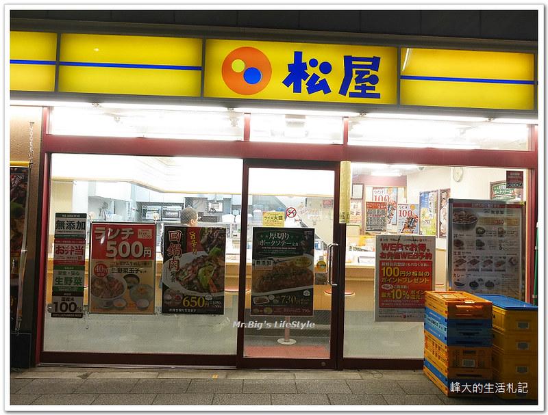 《東京美食》知名連鎖牛丼連鎖店 松屋.小資族的好朋友 @ 峰大的生活札記 :: 痞客邦