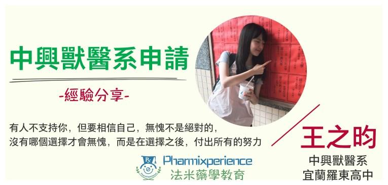 中興大學獸醫系申請王之昀