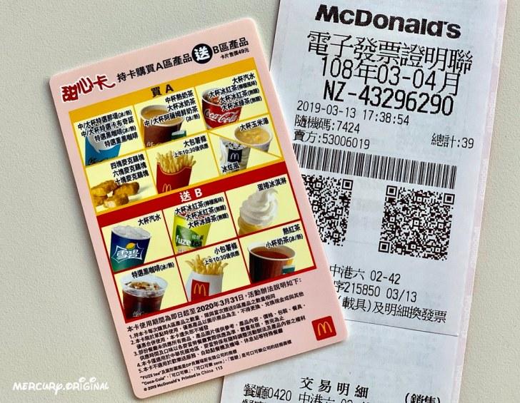 47314717032 c83272779e b - 2019麥當勞甜心卡全新販售!薯條、特選黑咖啡全年買一送一