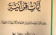 كتاب قطوف دانية من آيات قرآنية